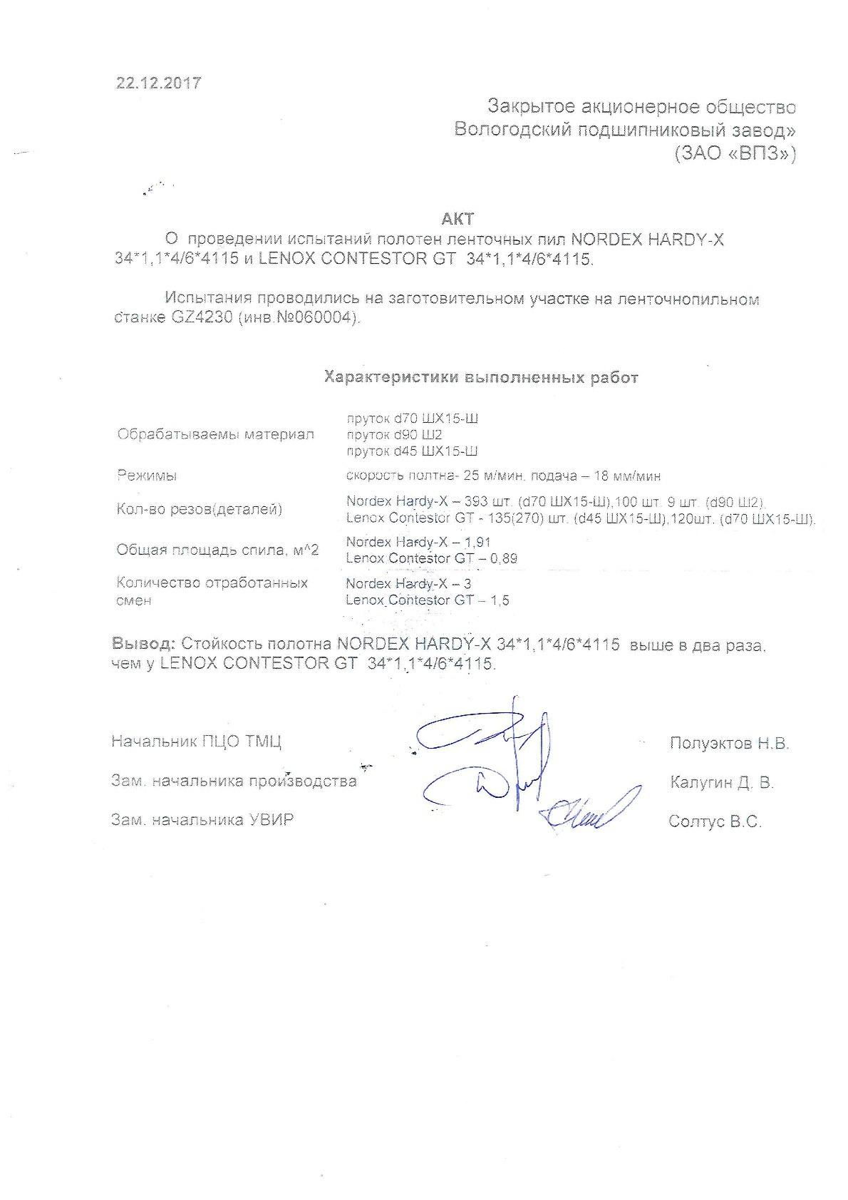 """doc07490420171226110126 001 - Проведение испытаний  на ЗАО """"ВПЗ"""" г. Вологда"""